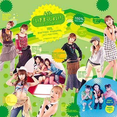 【アルバムレビュー総括】4th「いきまっしょい!」/モーニング娘。